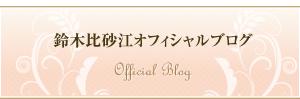 鈴木比砂江オフィシャルブログ